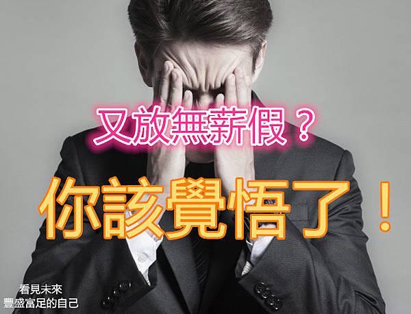 11月無薪假破5千人 創3年新高_副本
