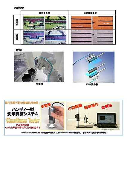 DDPJ洗淨設備-page-002.jpg