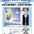 DDPJ洗淨設備-page-001.jpg