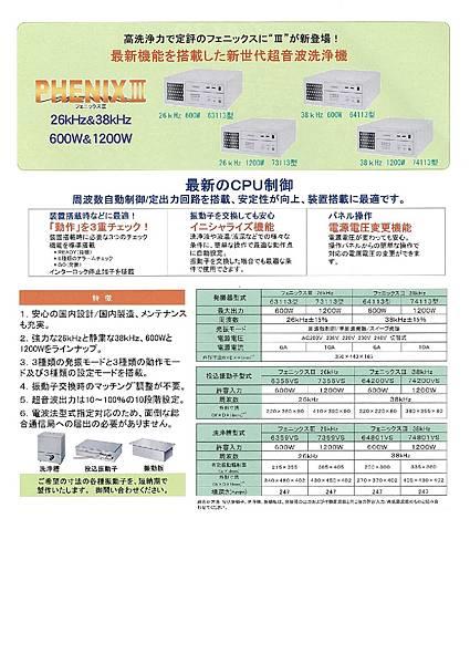 PHENIX Ⅲ超音波發振器-page-001.jpg