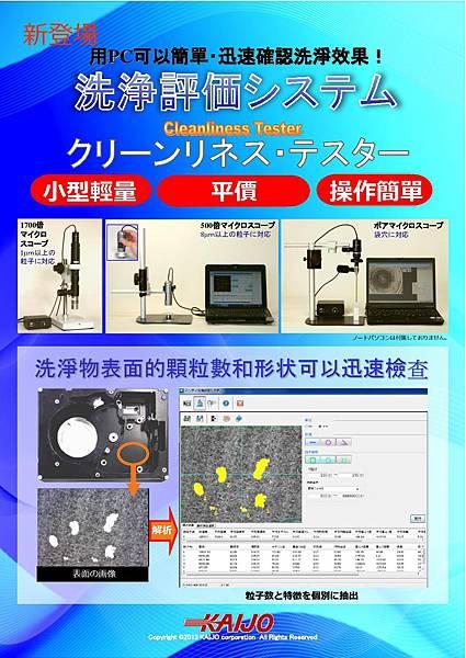 攜帶式數位顯微鏡-page-001.jpg