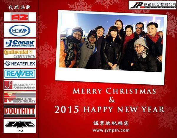 致品公司祝大家聖誕快樂