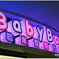babyboss-2.jpg