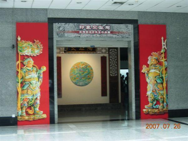 意外出現台灣人的展覽
