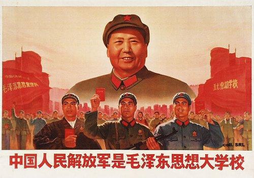毛澤東思想大學校