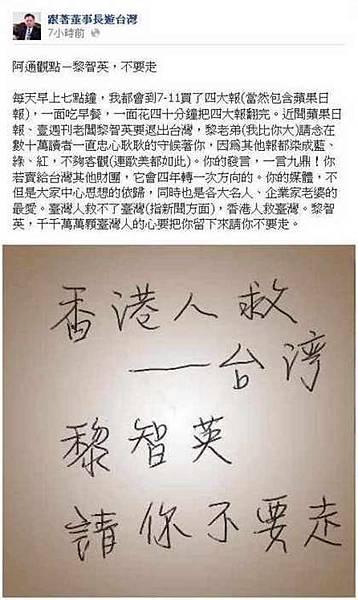 不要走救台灣