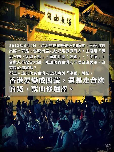 台灣六四晚會