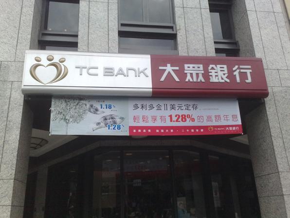 大眾銀行.jpg