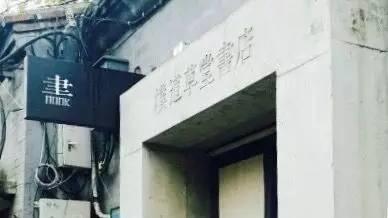 朴道草堂书店9.jpeg