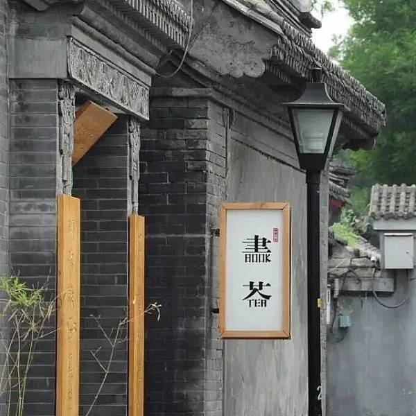 朴道草堂书店8.jpeg