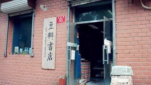 朴道草堂书店11.jpeg