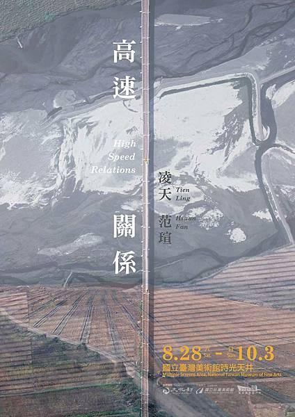 展覽主視覺01.jpg