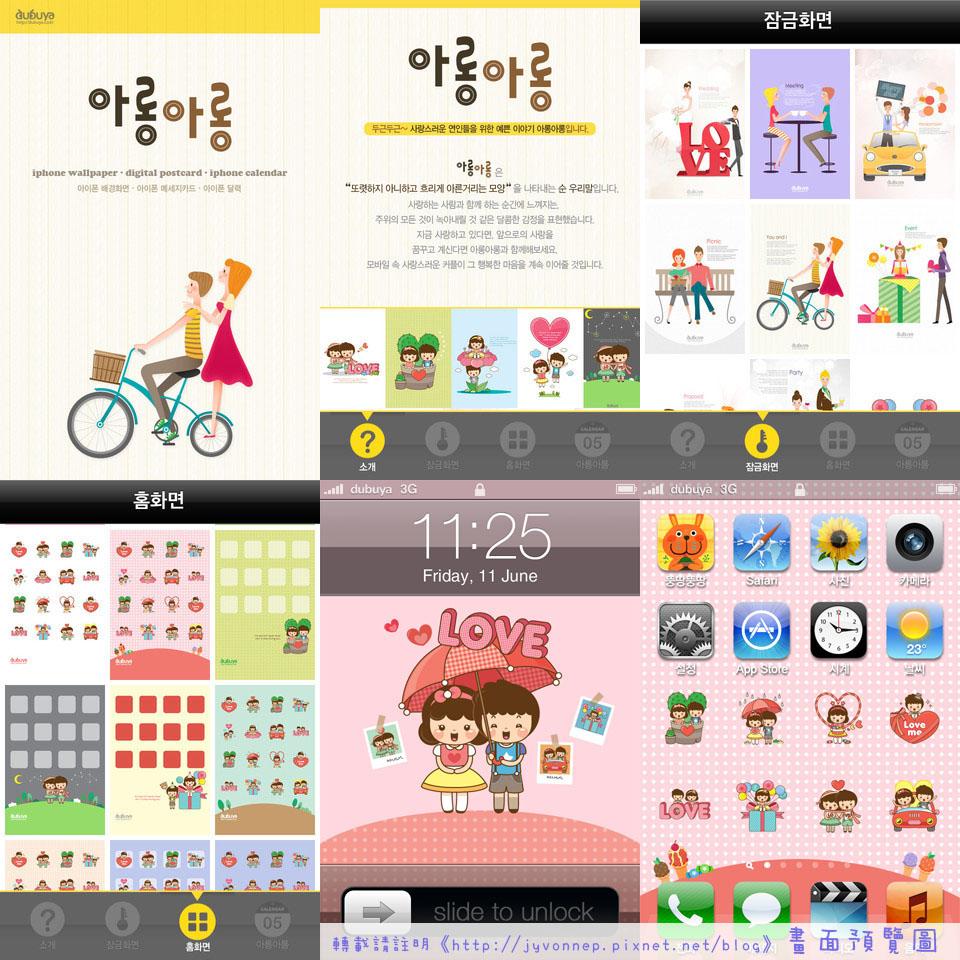 아롱아롱(배경화면)_03
