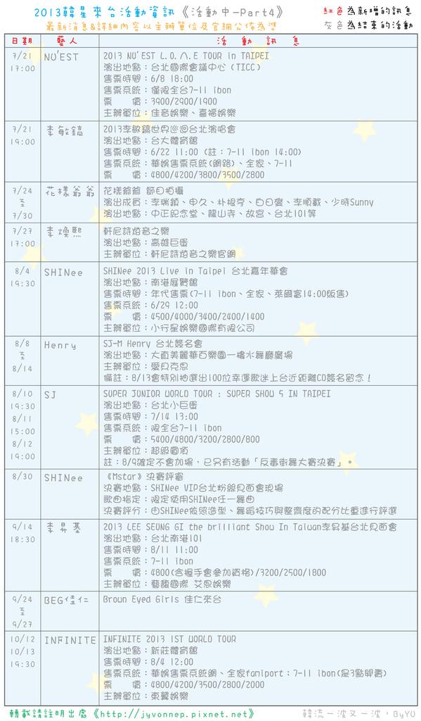 韓演唱會_131116-1