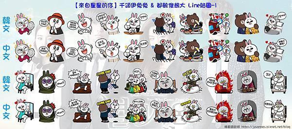 頌伊兔+敏俊熊1-1