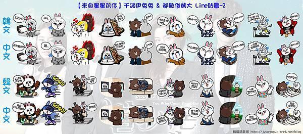 頌伊兔+敏俊熊1-2