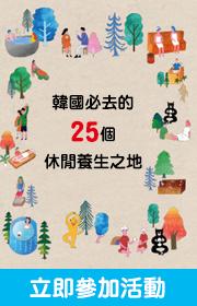 韓國觀光0824_側邊blog.png