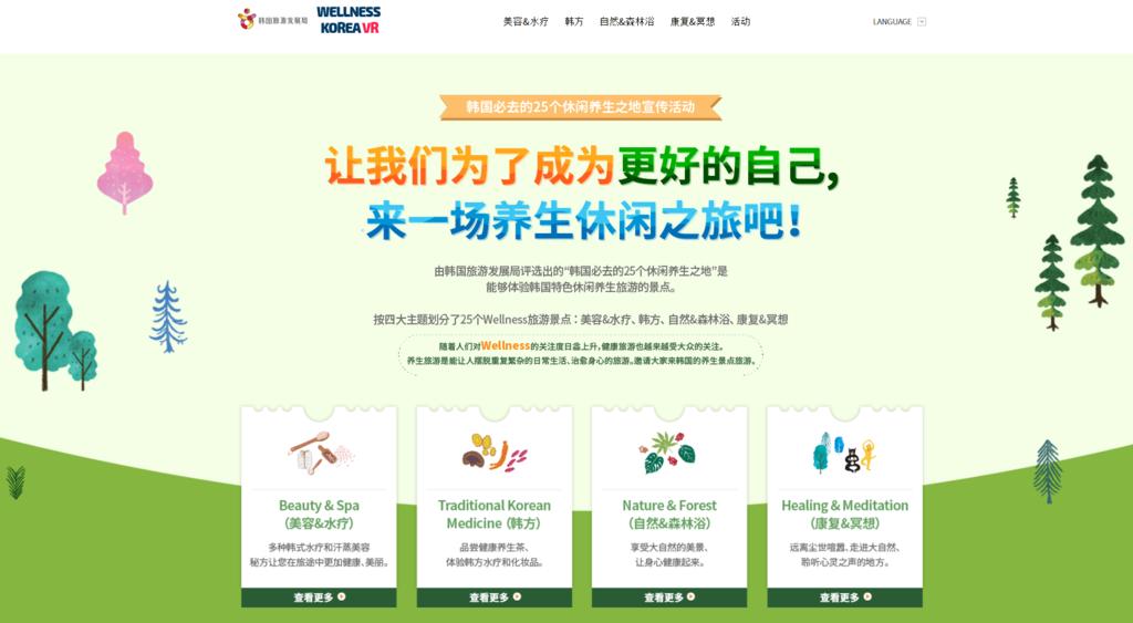 FireShot Capture 3 - Korea Tourism Organization Wellness KO_ - http___wellnessvr.visitmedicalkorea.png