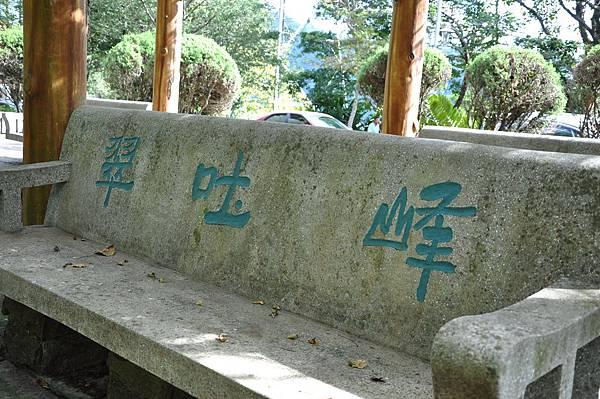 102.12.08楓石門 (0).jpg