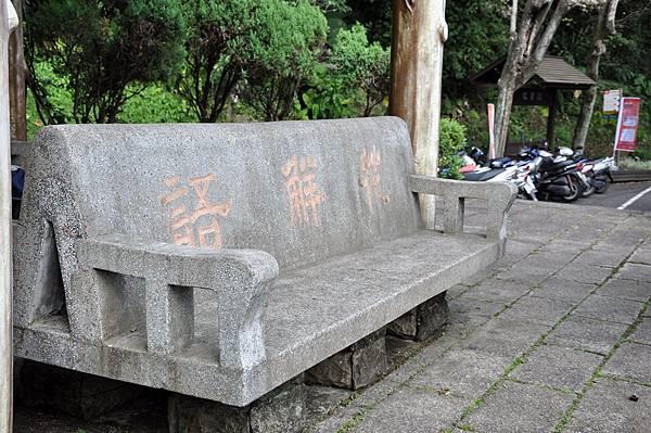 102.12.08楓石門 (2).jpg