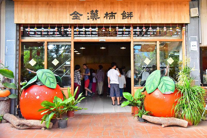 金漢柿餅 (1)