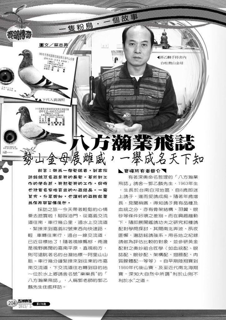 專訪勢山金母p1.jpg