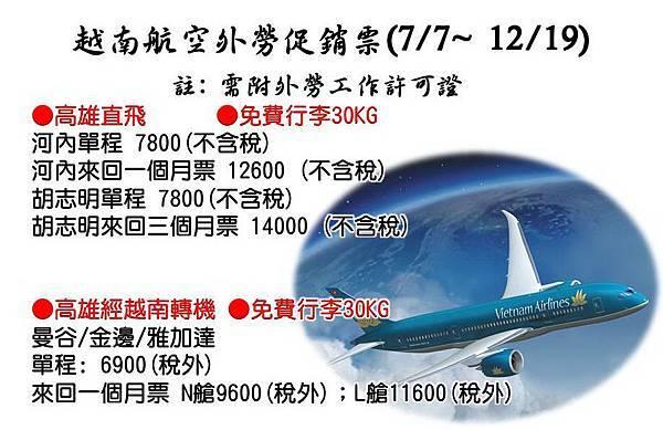 越南航空外勞促銷票0707-1219.jpg