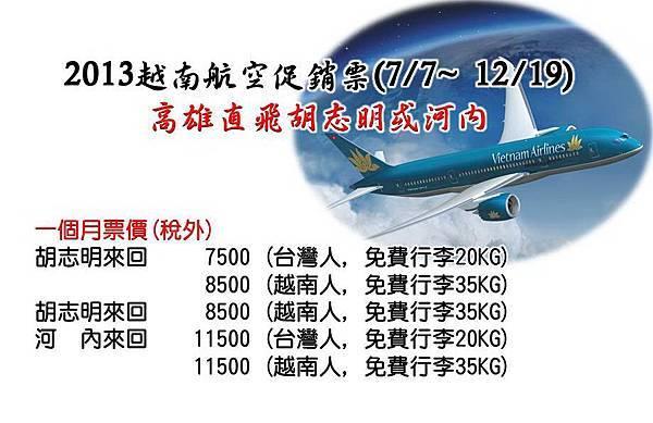 2013越南航空高雄直飛胡志明或河內0722 ~ 1231.jpg