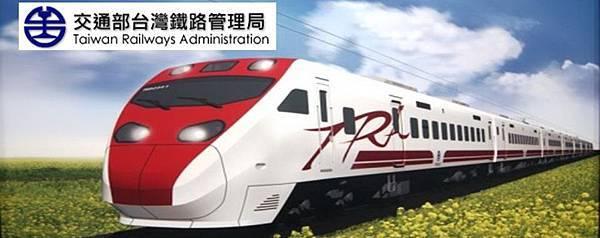 文章內圖檔-台鐵發車資訊.jpg