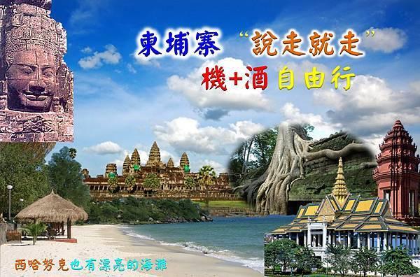 柬埔寨機+酒自由行.jpg