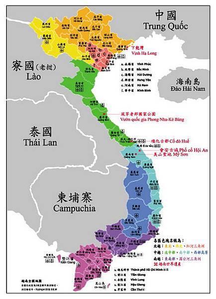 越南地圖-.jpg