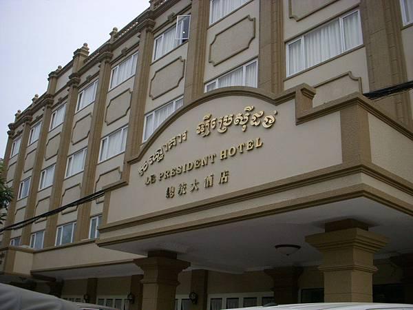 LE-PRESIDENT HOTEL.JPG