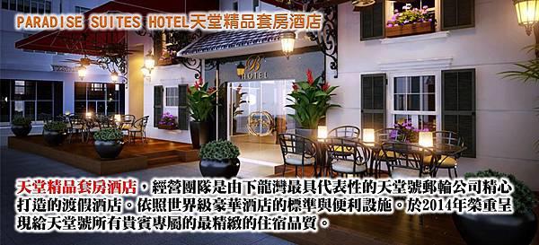 各行程廣告大圖-下龍灣酒店-PARADISE SUITES HOTEL.jpg