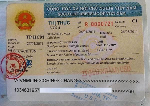 越南落地簽證-範本.jpg