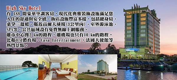 各行程廣告大圖-金邊-酒店四星-High Sky Hotel.jpg