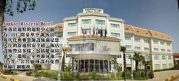 各行程廣告大圖-暹粒-酒店四星-Angkor Riviera Hotel.jpg
