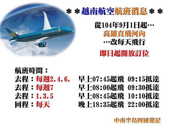 各航空廣告大圖-機票訊息-高雄直飛河內.jpg