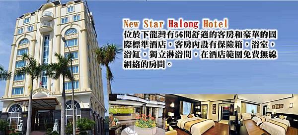 各行程廣告大圖-下龍灣三星酒店-New Star Halong.jpg