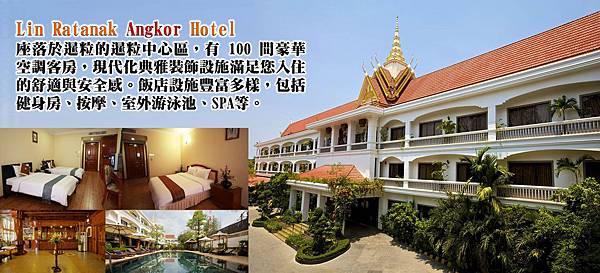 各行程廣告大圖-暹粒-酒店三星-Lin Ratanak Angkor .jpg
