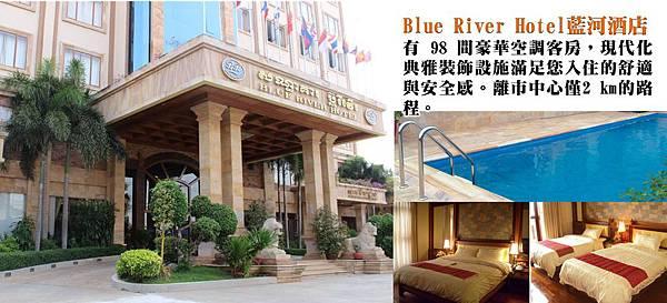 各行程廣告大圖-金邊-酒店四星-Blue River Hotel藍河酒店.jpg