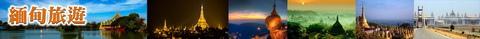 痞客邦-行程標題-緬甸旅遊.jpg