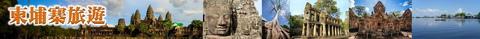 痞客邦-行程標題-柬埔寨旅遊.jpg