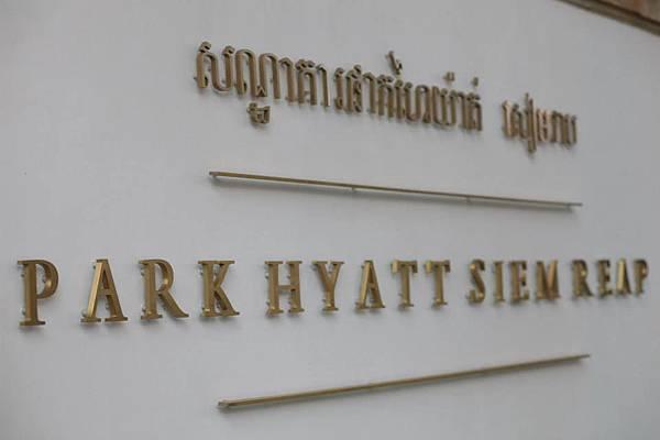 Park Hyatt Siem Reap-.jpg