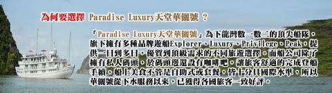 痞客邦用-海上行宮簡介-為何要選擇 Paradise Luxury天堂華儷號X480.jpg