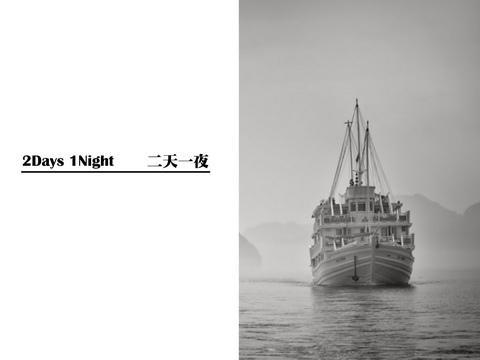 天堂華儷號航程-二天一夜X480.jpg