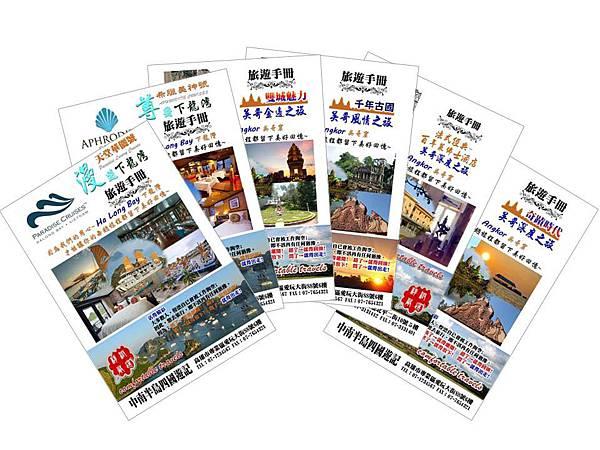 旅遊手冊-DM-1.jpg