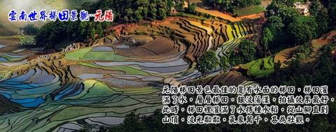 痞客邦-行程用--景點簡介-雲南世界梯田景觀⋯元陽.jpg