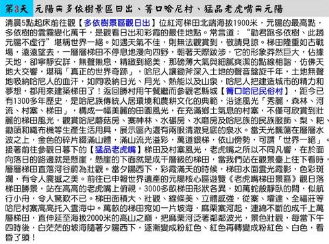 痞客邦-行程用--內文簡介-第三天.jpg