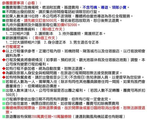 痞客邦-行程用-注意事項-越南-參團重要事項.jpg