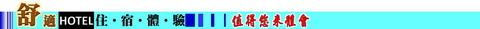 新版行程標題-住宿.jpg